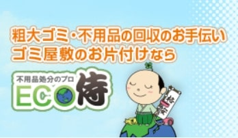 eco侍の会社概要