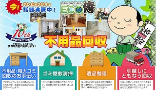 eco侍のサービス内容