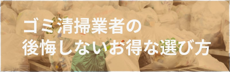 ゴミ清掃業者の後悔しないお得な選び方